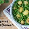 Garnitură de cartofi noi cu mazăre